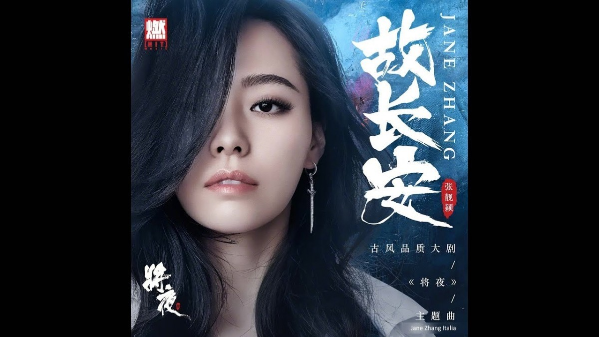 Jane Zhang Booking Agency | Jane Zhang Event Booking