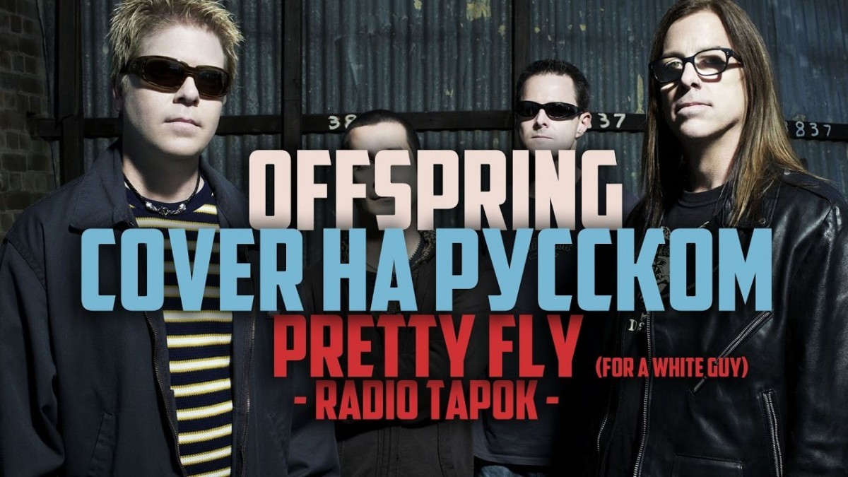 The Offspring Booking Agency | The Offspring Event Booking